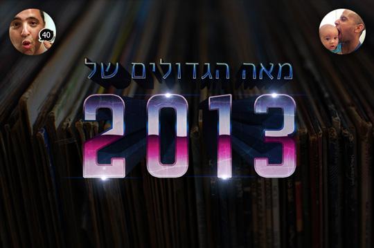 BestOf2013C_540