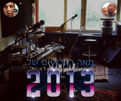 BestOf2013_D